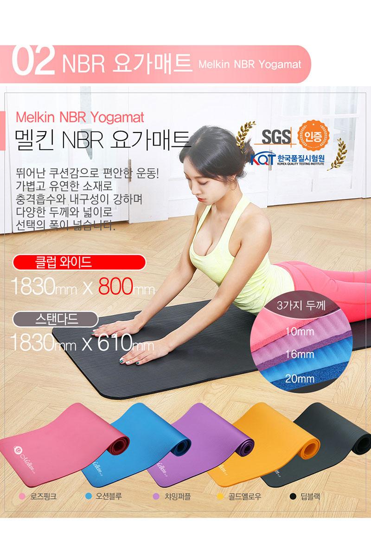 멜킨스포츠 NBR 요가매트 넓은 와이드형 20mm - 멜킨스포츠, 31,500원, 운동기구/소품, 운동소품