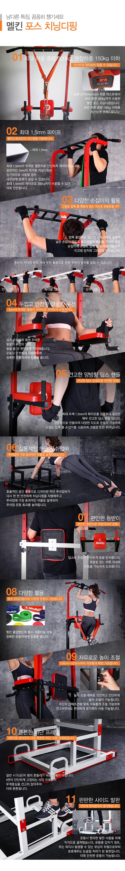 멜킨스포츠 포스 치닝디핑 가정용 철봉 - 멜킨스포츠, 164,700원, 운동기구/소품, 운동기구