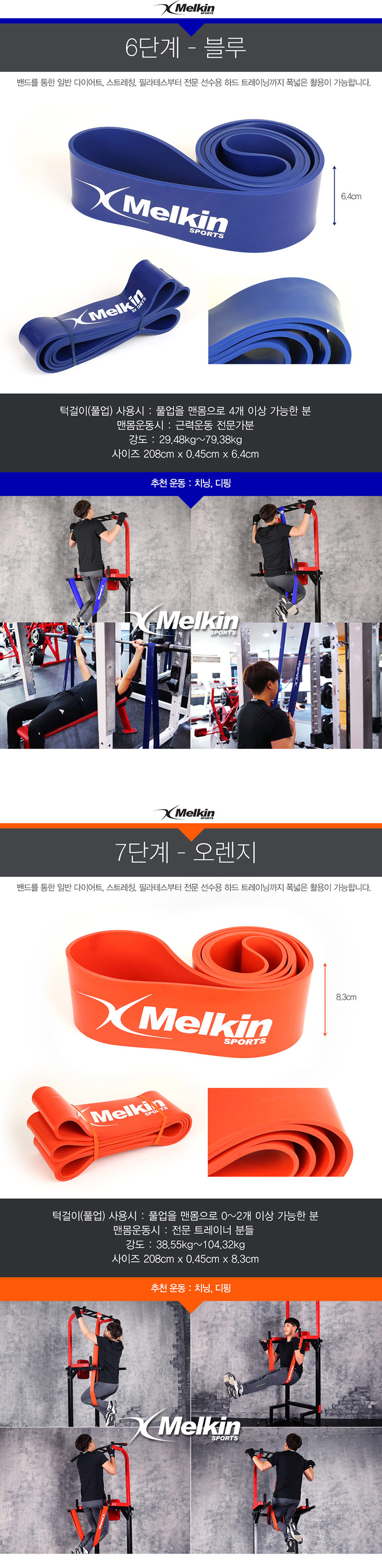 멜킨스포츠 풀업밴드 4단계 라텍스밴드 - 멜킨스포츠, 11,400원, 운동기구/소품, 운동소품