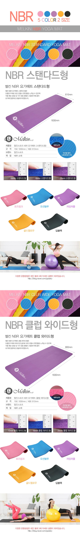 멜킨 NBR 요가매트 초보자도 쉽게 운동 가능한 매트 - 멜킨스포츠, 10,700원, 운동기구/소품, 운동소품